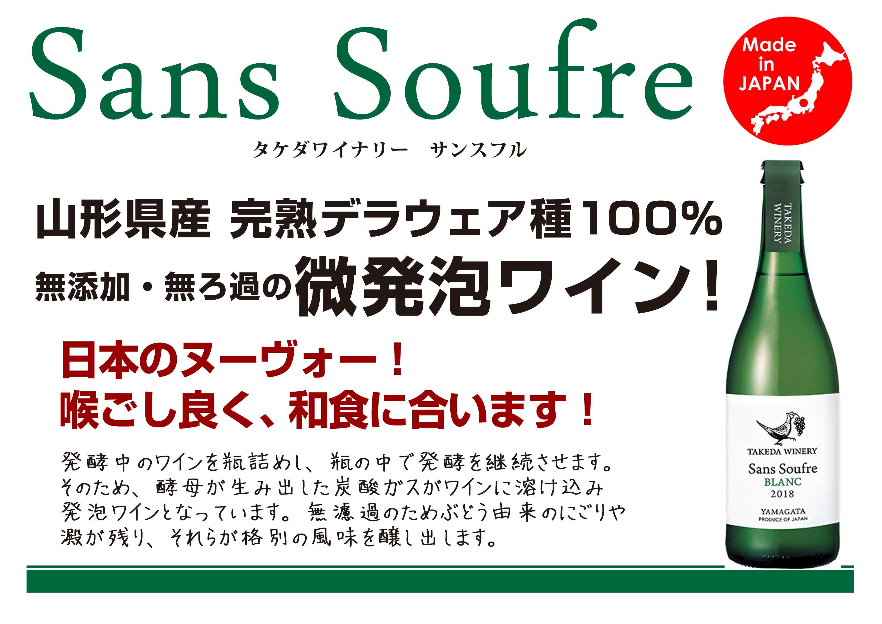 酸化防止剤無添加のデイリーワイン『タケダ・サンスフル』