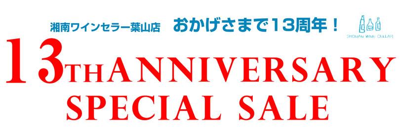 葉山店が13周年を迎えます!