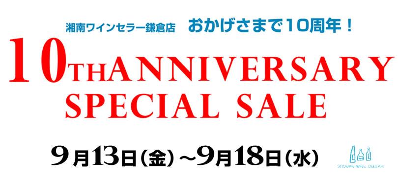 鎌倉店が10周年!