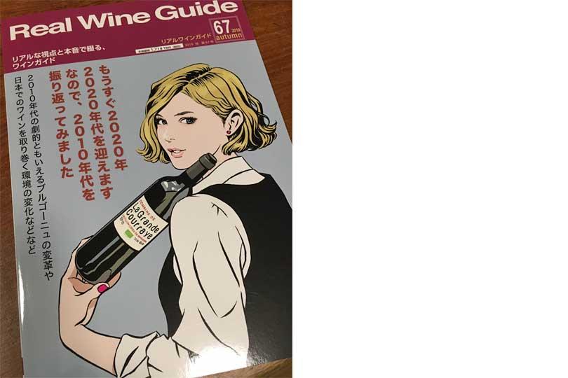 ボルドーの自然派ワイン!