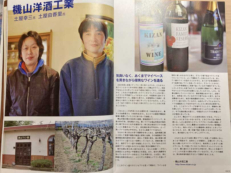 日本ワインの新たな取り組み
