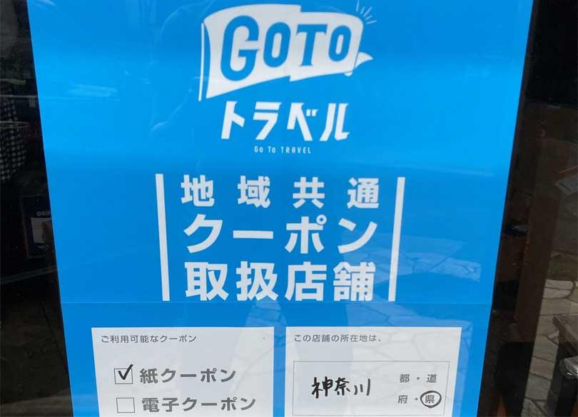 GOTOトラベル地域共通クーポン!