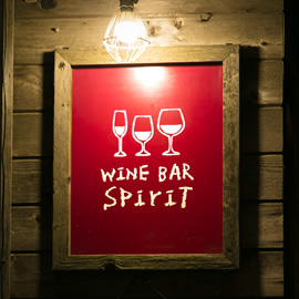 WINE BAR Spirit